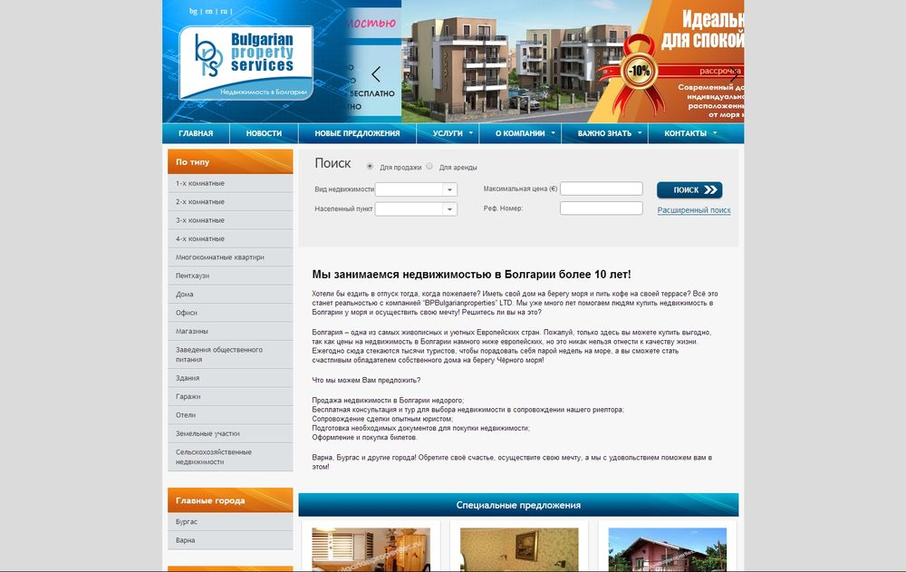 bpbulgarianproperties.ru