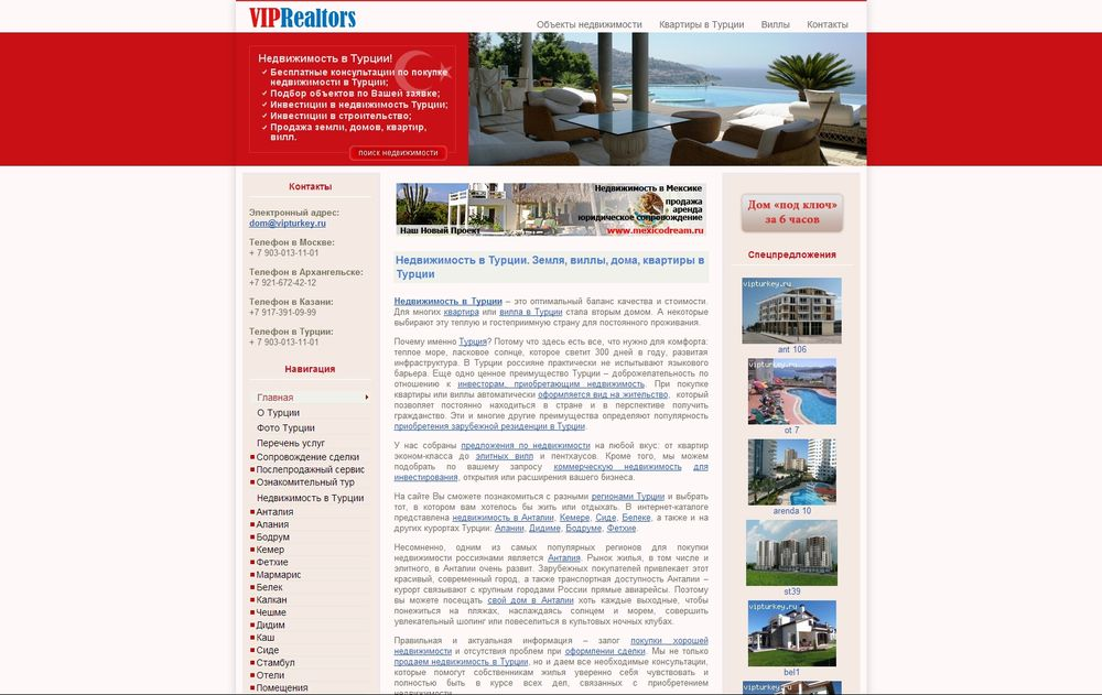 www.vipturkey.ru