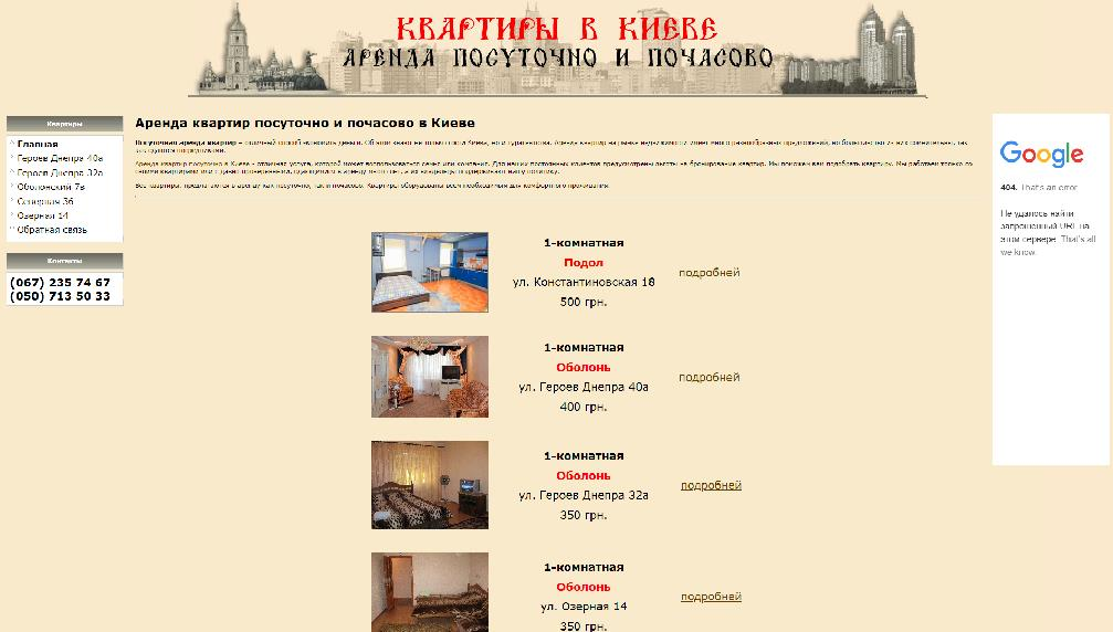 www.otel.at.ua